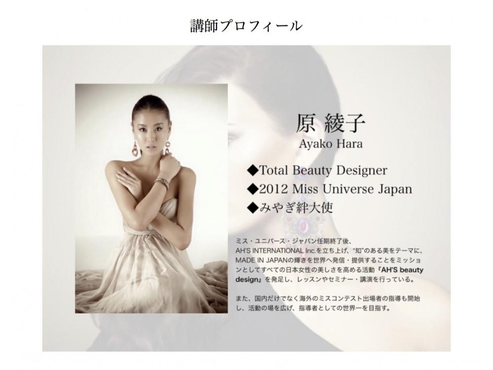 芯美顔コンテスト グローアップカリキュラム1