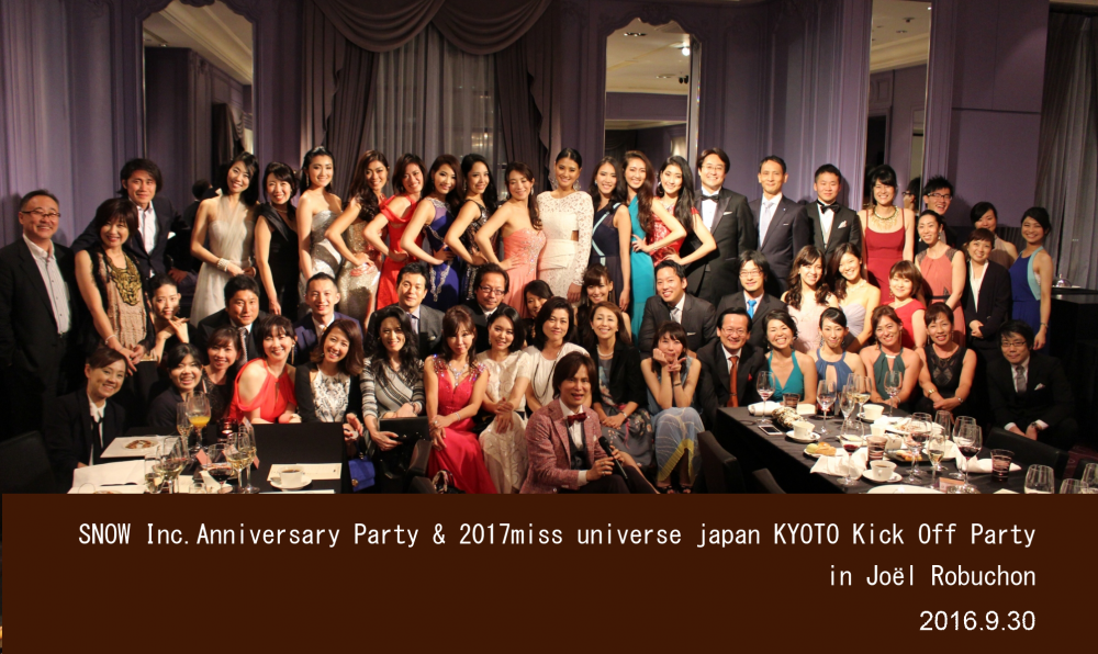 SNOW Inc.Anniversary Party & 2017miss universe japan KYOTo Kick Off Partyのアイキャッチ画像