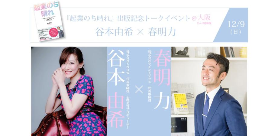 『起業のち晴れ』出版記念トークイベントに出演決定!!のアイキャッチ画像
