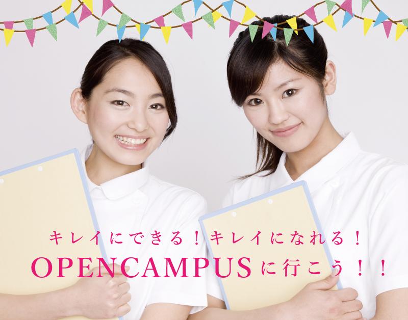 2月のオープンキャンパス!!のアイキャッチ画像
