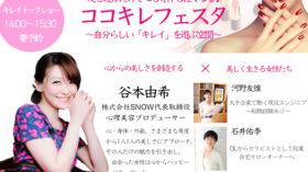 ココキレ♡フェスタ & キレイトークショー in東京開催!!のアイキャッチ画像