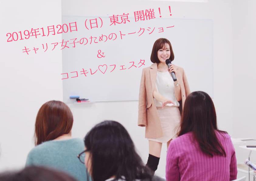 2019年1月20日(日)東京 開催!! トークショー&ココキレ♡フェスタのアイキャッチ画像