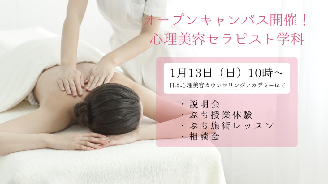 1月13日(日)心理美容セラピスト オープンキャンパス開催!!のアイキャッチ画像