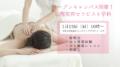 心理美容プロデューサー 谷本由希の「美力Lesson会」東京 残席3名!のアイキャッチ画像