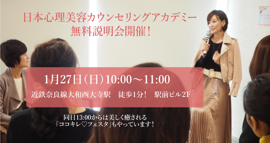 1月27日(日)10時~ 日本心理美容カウンセリングアカデミー無料説明会開催!のアイキャッチ画像