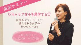 東京セミナー☆仕事もプライベートも満たされる女子の5つのルール!のアイキャッチ画像
