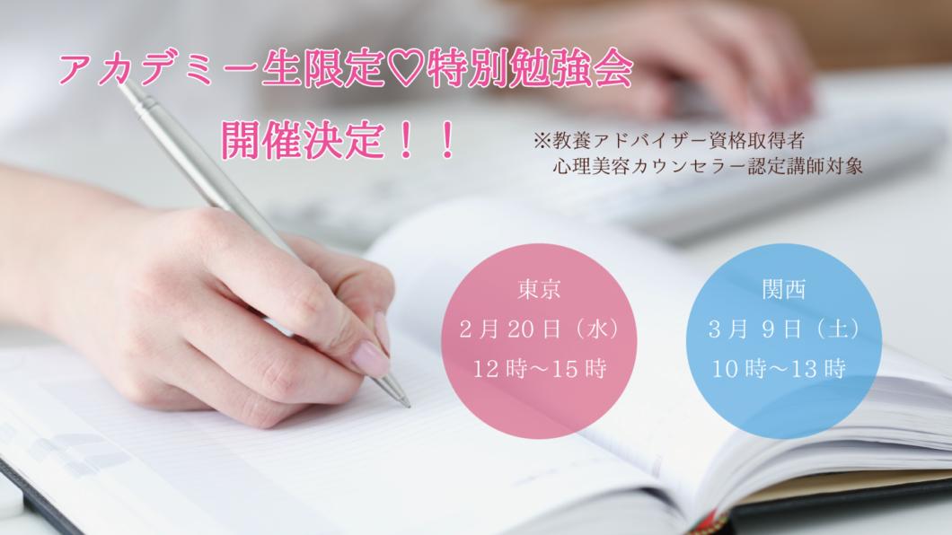 「アカデミー生限定♡特別勉強会」開催のお知らせ!のアイキャッチ画像