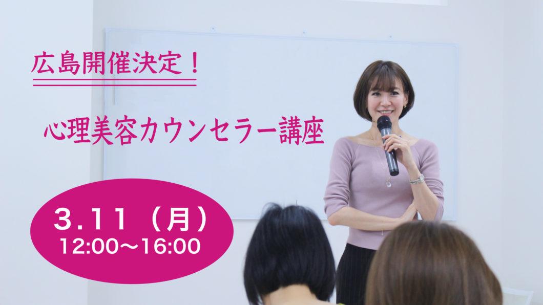 広島開催決定!心理美容カウンセラー講座 ファースト・セカンドセッションのアイキャッチ画像
