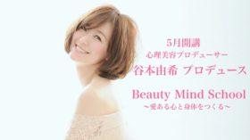 「Beauty Mind School    〜愛ある心と身体をつくる〜」2期生締切間近!のアイキャッチ画像