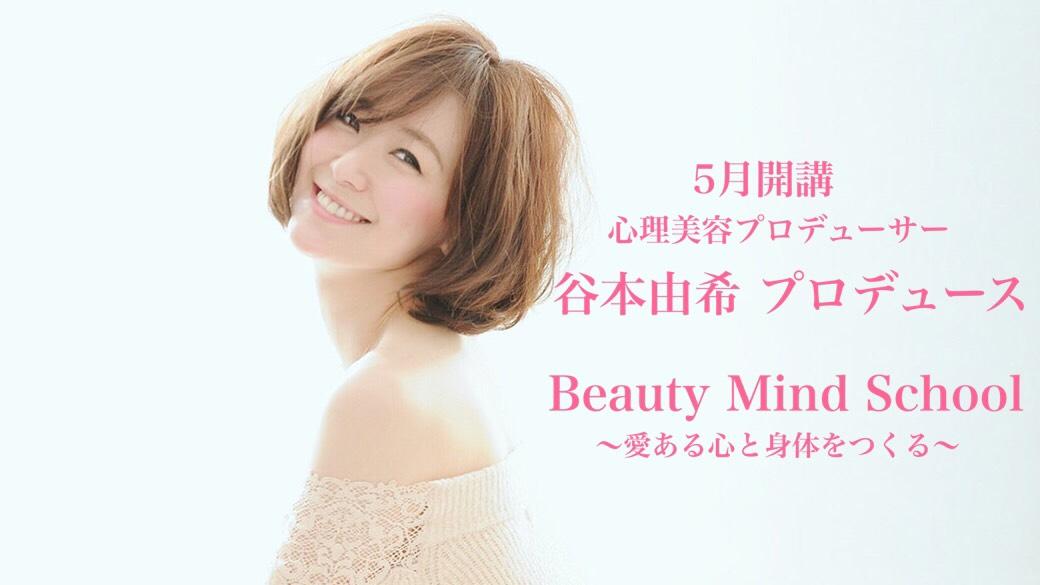「Beauty Mind School    〜愛ある心と身体をつくる〜」2期生締切間近!