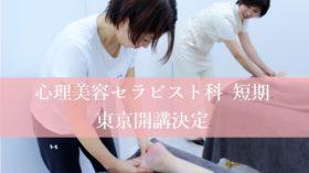 心理美容セラピスト短期コース東京で開講決定!!のアイキャッチ画像