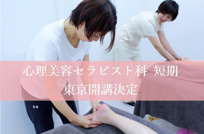 心理美容セラピスト短期コース東京で開講決定!!