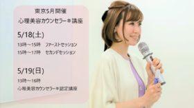 【5月東京開催】心理美容カウンセラー®講座!!のアイキャッチ画像