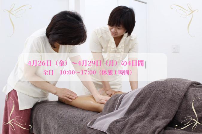心理美容セラピスト短期コースin東京 開催いたします!のアイキャッチ画像
