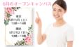 7月東京開催 2日で心理美容カウンセラー®になろう!のアイキャッチ画像