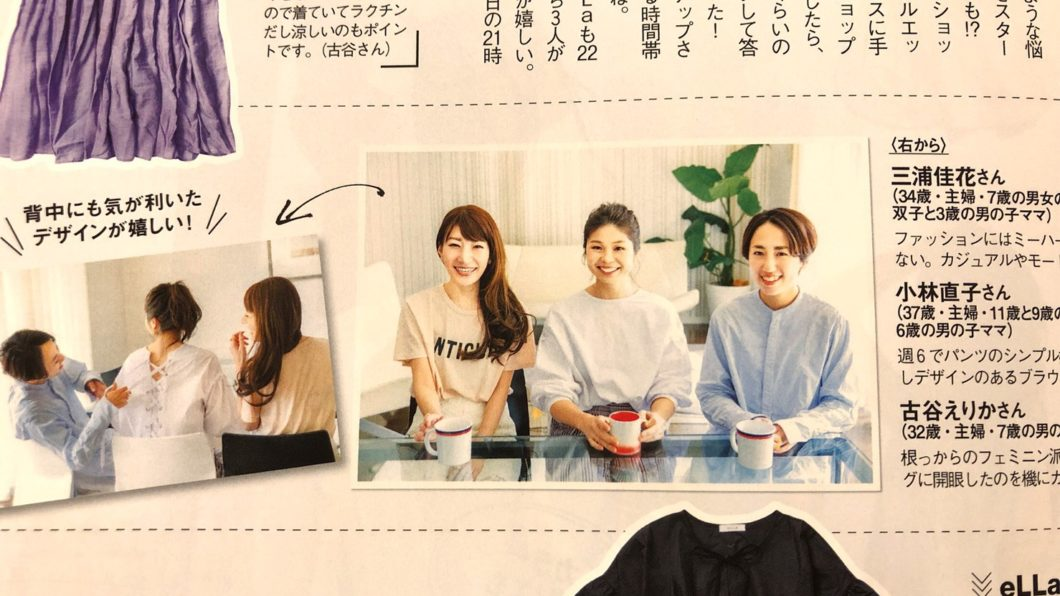 アカデミー生が雑誌VERYに掲載!!のアイキャッチ画像