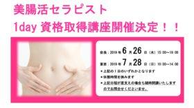 6月追加日程決定!美腸活セラピスト1day資格取得講座!!のアイキャッチ画像