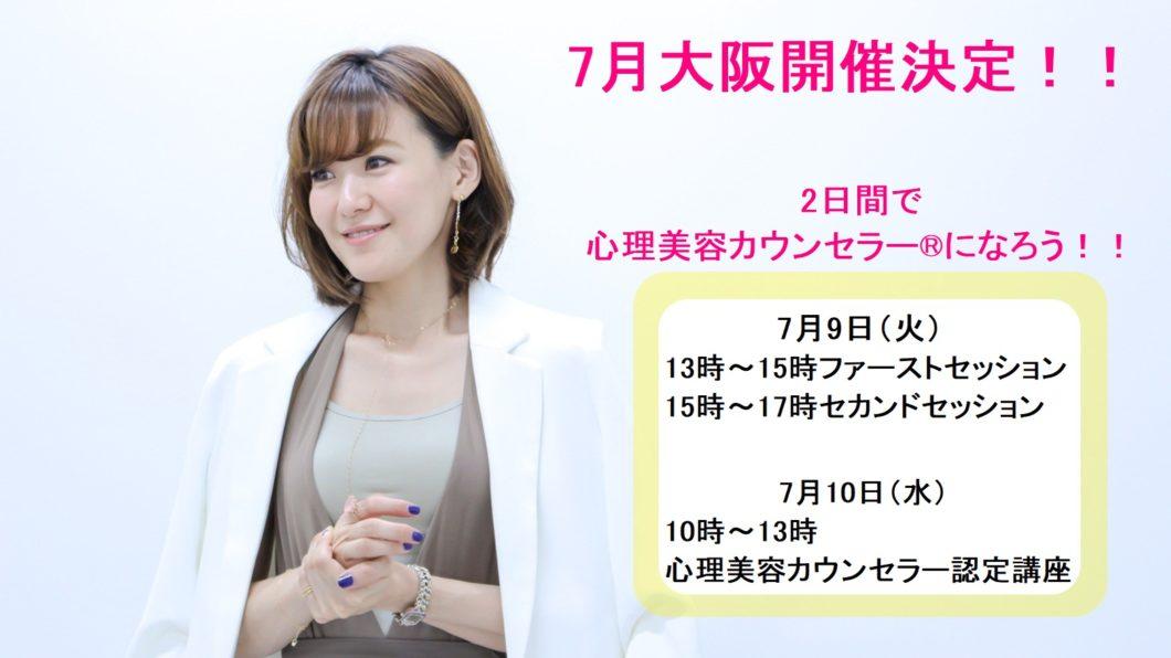 7月大阪開催決定! 2日で心理美容カウンセラー®になろう!のアイキャッチ画像