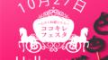 9月のココキレ♡フェスタのご案内のアイキャッチ画像