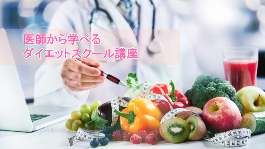ドクターディプロマ付〜医師から学べるダイエットスクール講座を開講いたします!