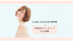 【心理美容カウンセラー® 5月生募集】のアイキャッチ画像